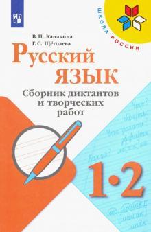 Русский язык. 1-2 классы. Сборник диктантов и творческих работ. Пособие для учителей
