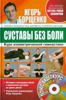 Суставы без боли. Курс изометрической гимнастики (+DVD)