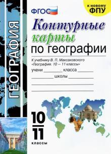 География. 10-11 класс. Контурные карты к учебнику В. П. Максаковского. ФГОС