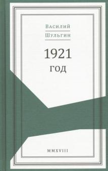 1921 год - Шульгин, Шульгина, Лазаревский