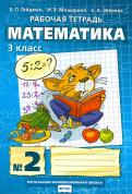 Гейдман, Мишарина, Зверева - Математика. 3 класс. Рабочая тетрадь.  В 4-х частях. ФГОС обложка книги