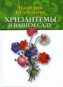 Хризантемы в вашем саду