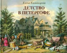 Детство в Петергофе. Семейные истории императора Николая I - Е. Кальницкая