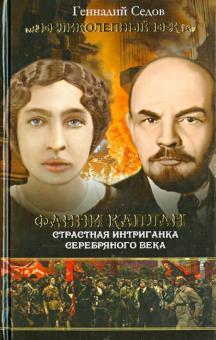 Фанни Каплан. Страстная интриганка серебряного века - Геннадий Седов