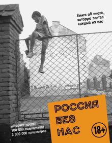 Россия без нас