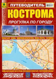 Кострома. Прогулка по городу. Путеводитель