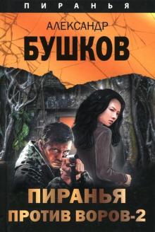 Пиранья против воров - 2 - Александр Бушков