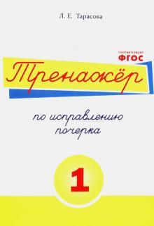Тренажёр по исправлению почерка. Тетрадь №1. Русский язык. ФГОС