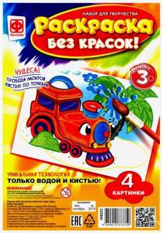 """Раскраска без красок """"В дороге"""" (349223) обложка книги"""