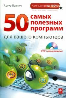 50 самых полезных программ для компьютера (+ DVD)