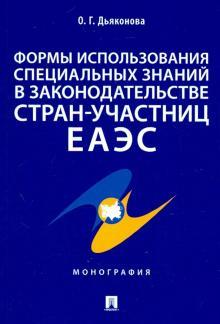 Формы использования специальных знаний в законодательстве стран-участниц ЕАЭС