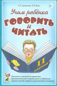 Учим ребенка говорить и читать. II период обучения