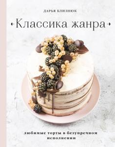 Классика жанра. Любимые торты в безупречном исполнении
