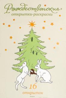 Рождественские открытки-раскраски