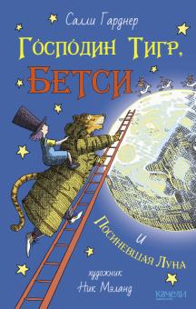 Салли Гарднер - Господин Тигр, Бетси и Посиневшая Луна