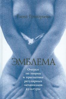 Эмблема: Очерки по теории и прагматике регулярных механизмов культуры