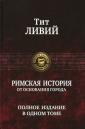 Римская история от основания города. Полное издание в одном томе