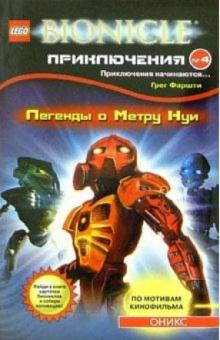 Легенды о Метру Нуи