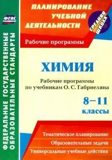 Химия. 8-11 классы. Рабочие программы по учебникам О.С. Габриеляна. ФГОС