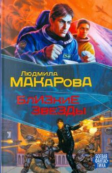 Близкие звезды - Людмила Макарова