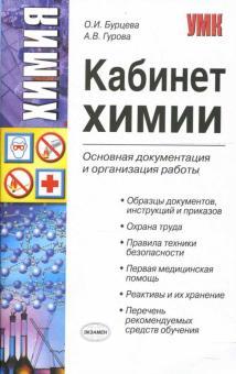 Кабинет химии: основная документация и организация работы - Гурова, Бурцева