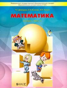 Математика. 3 класс. Учебник. Часть 1. ФГОС