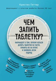 Кристин Гиттер - Чем запить таблетку? Фармацевт о том, почему нельзя делить таблетки на части, хранить их на кухне