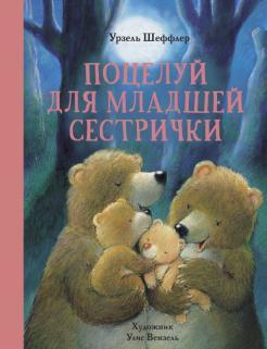 Урзель Шеффлер - Поцелуй для младшей сестрички обложка книги