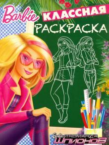 """Книга: """"Барби. Классная раскраска (№1636)"""". Купить книгу ..."""