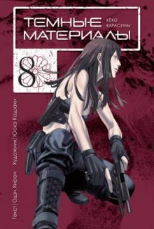 Темные материалы Кёко Карасумы. Книга 8