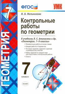 Геометрия. 7 класс. Контрольные работы к учебнику Л.С. Атанасяна и др. ФГОС
