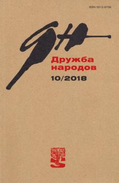 Дружба народов 2018