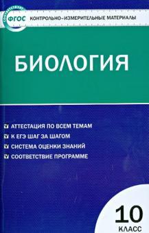 Биология. 10 класс. Контрольно-измерительные материалы. ФГОС