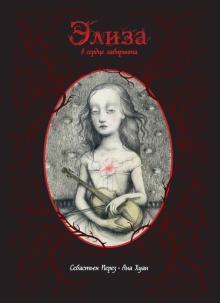 Себастьян Перез - Элиза в сердце лабиринта обложка книги