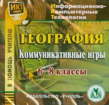 География. 6-8 классы. Коммуникативные игры (CD)