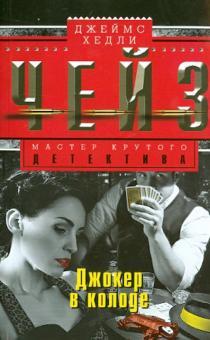 Джокер в колоде - Джеймс Чейз
