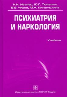 Наркология учебное пособие махровому алкоголизму