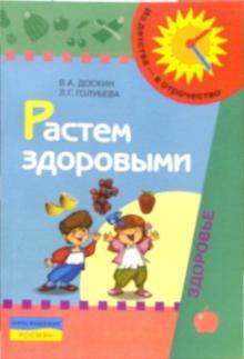 Растем здоровыми. Пособие для воспитателей, родителей и инструкторов физкультуры. 3-е издание