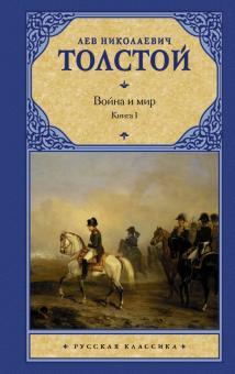 Война и мир. В 2 книгах. Книга 1. Том 1, 2