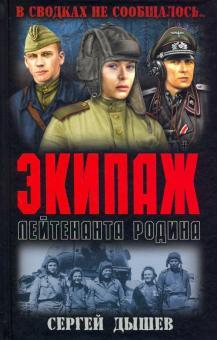 Экипаж лейтенанта Родина - Сергей Дышев
