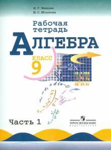 Алгебра. 9 класс. Рабочая тетрадь к учебнику Ю.Н. Макарычева. В 2-х частях. Часть 1