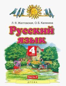 Русский язык. 4 класс. Учебник. В 2-х частях. Часть 2. ФГОС - Желтовская, Калинина