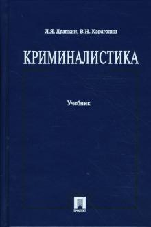 Криминалистика - Драпкин, Карагодин