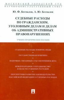 Судебные расходы по гражданским, уголовным делам и делам об административных правонарушениях - Беспалов, Беспалов