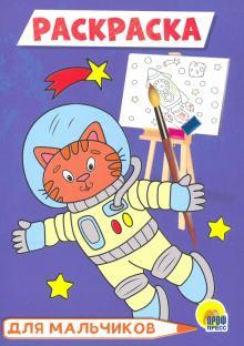 """Книга: """"Раскраска А5. Для мальчиков (космонавт)"""". Купить ..."""