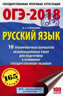 ОГЭ-2018. Русский язык. 10 тренировочных вариантов экзаменационных работ