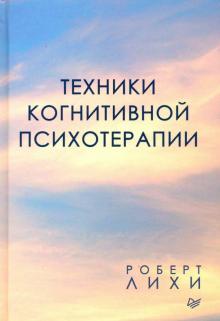 Роберт Лихи - Техники когнитивной психотерапии обложка книги