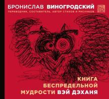 Книга беспредельной мудрости Вэй Дэханя - Бронислав Виногродский