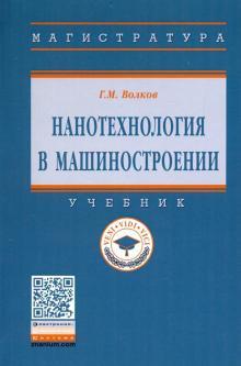 Нанотехнология в машиностроении. Учебник - Георгий Волков