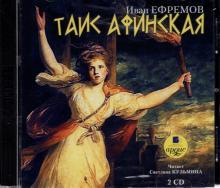 Таис Афинская (2CDmp3)